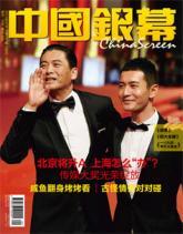 两代许文强集结上海国际电影节