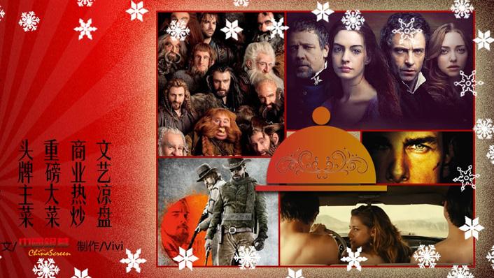 好莱坞圣诞档菜单曝光 16部影片看点提前揭秘